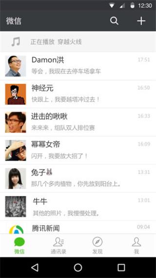 腾讯微信官方版
