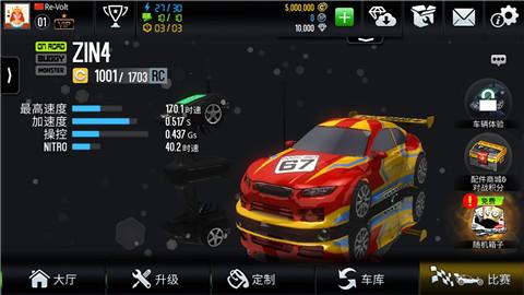 梦幻遥控车3