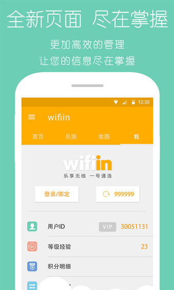 wifiin