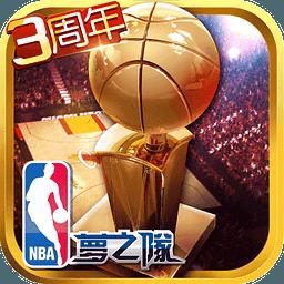 NBA梦之队百度版