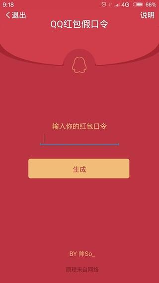 QQ红包假口令