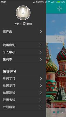 俄语学习7500KM