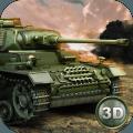 坦克战斗3D第二次世界大战
