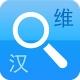 维汉大词典