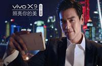 vivo X9多少钱?vivo X9配置及售价一览