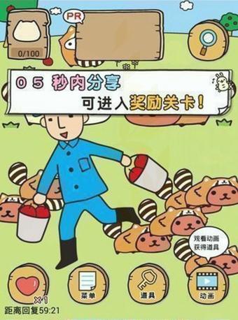 水豚先生水豚仔的观察日记汉化版