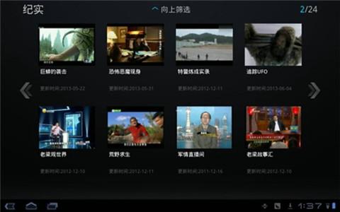 PPTV聚力HD