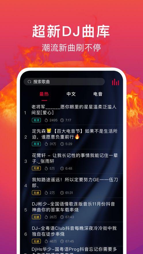 DJ秀 v2.2