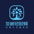友树短视频 v1.0.1