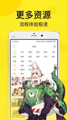 芝士豪八漫画网 v1.4.0