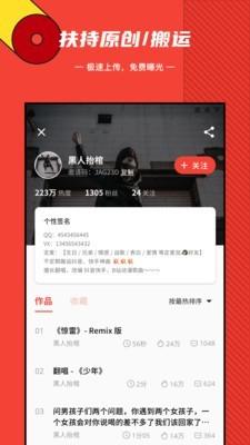 辣椒音乐 v1.0