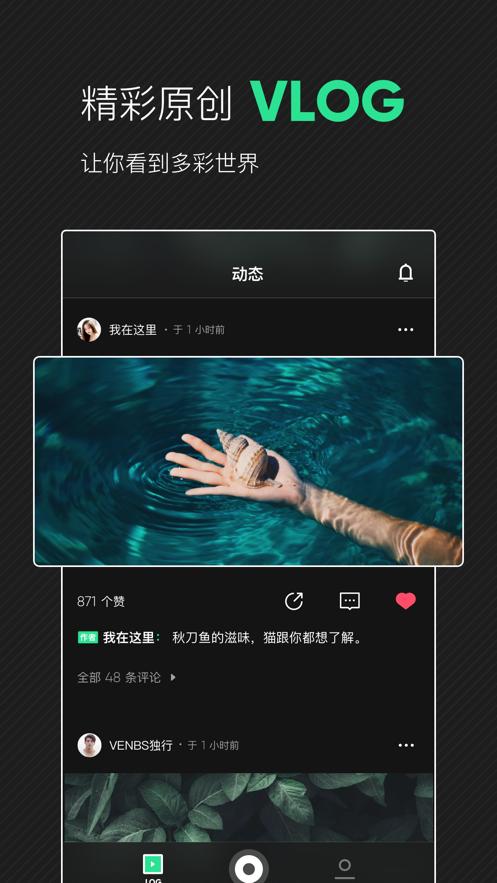 爱奇艺PAO Vlog v1.3.5