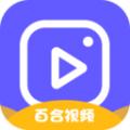 百合视频 v1.7.7