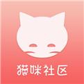 猫咪社区 v1.0.2