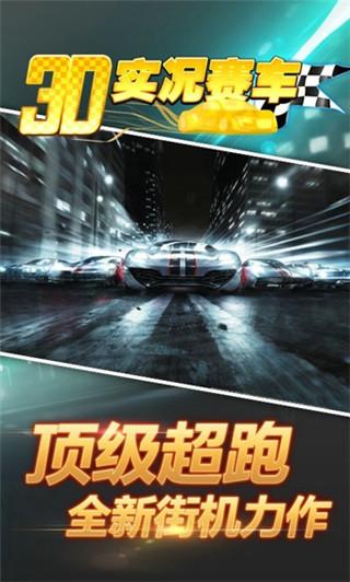 3D实况赛车