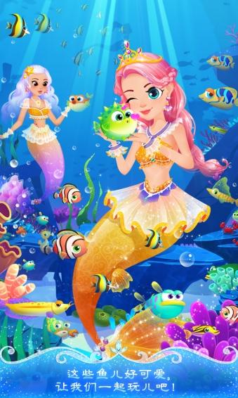 美人鱼派对之海底历险记