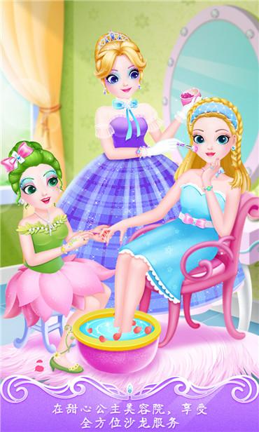 甜心公主美容院