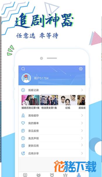 杏仁视频播放器 v1.1