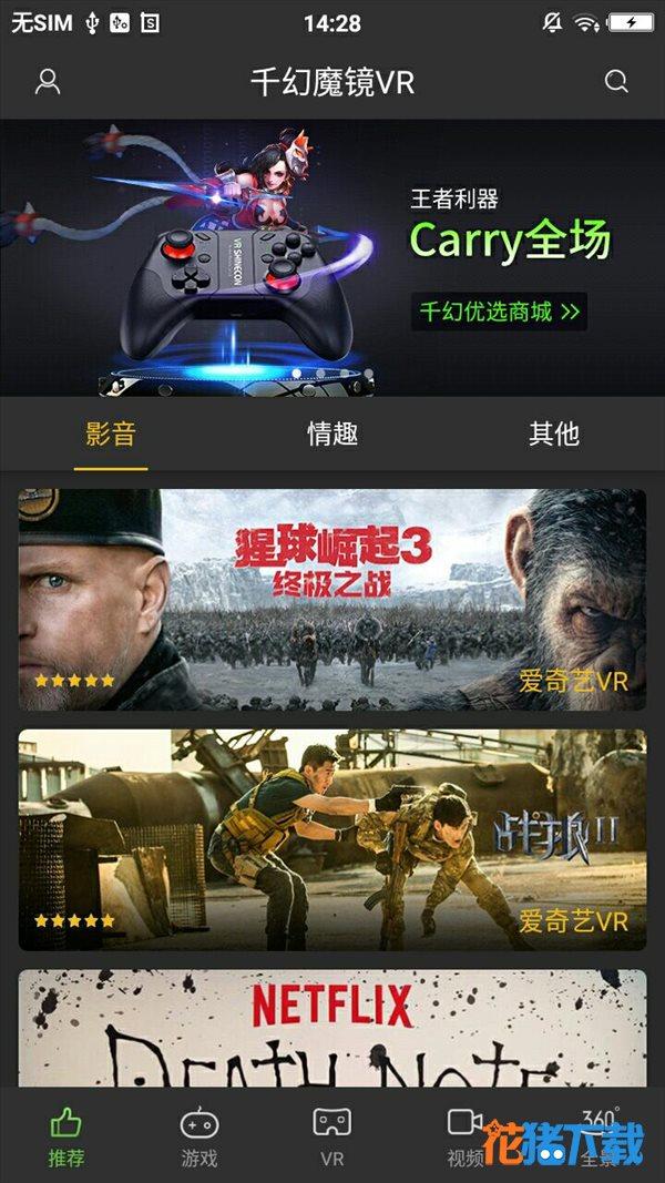 千幻魔镜VR v1.0.0