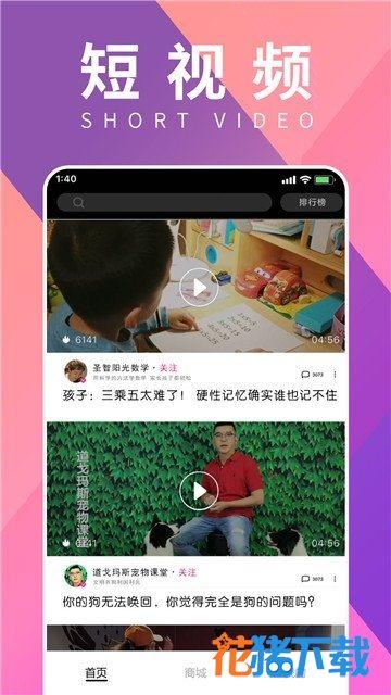 乐E播短视频 v1.0.0