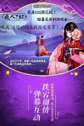 阴阳师九游版