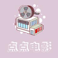 点点电影 v4.6.2