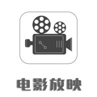 电影放映 v1.01