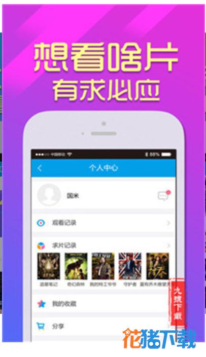 五虎视频 v1.0.0
