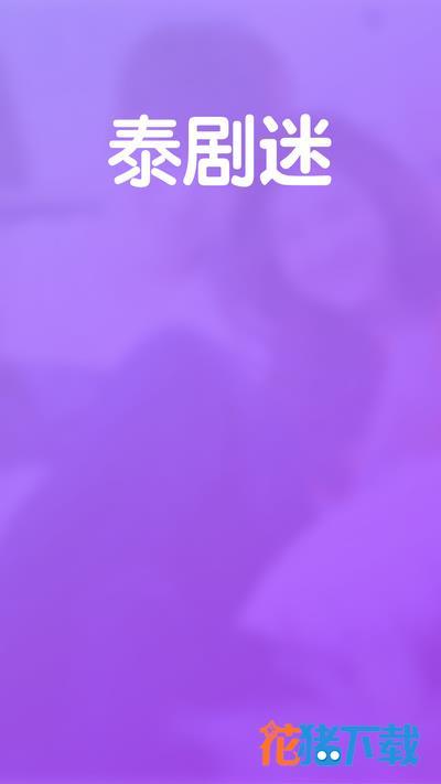 泰剧迷 v1.0.0