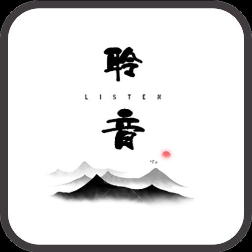 聆音 v1.0