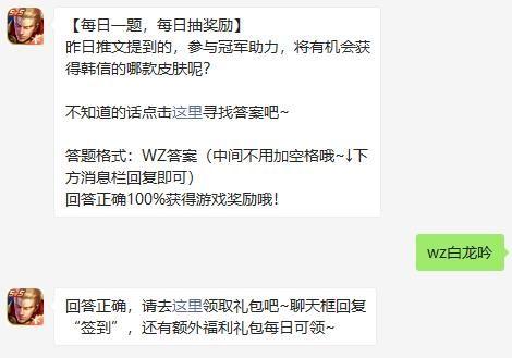 昨日推文提到的,参与冠军助力,将有机会获得韩信的哪款皮肤呢-王者荣耀8月28日微信每日一题答案