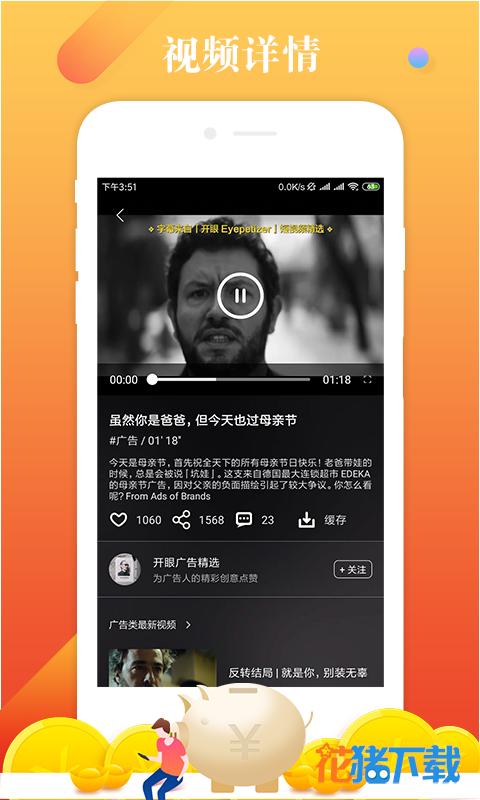 和讯视频 v1.0.0