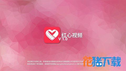 红心视频 v1.0.0