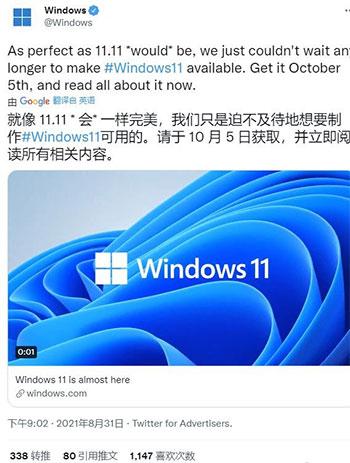 windows11正式版什么时候上线-win11新功能有哪些