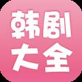 韩剧大全 v1.4.1