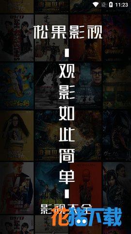 松果影视 v0.0.35