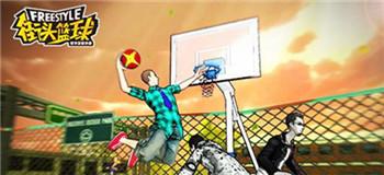 街头篮球手游怎么拉杆?街头篮球手游拉杆心得!